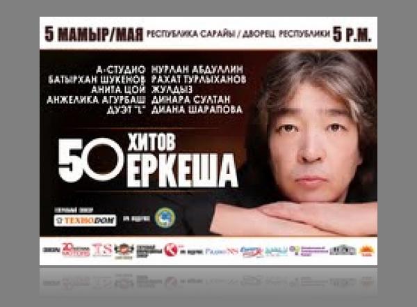 Юбилейный концерт Еркеша Шакеева